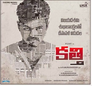 vijay-kaththi-aka-kathi-telugu-audio-release-to-be-postponed-October-31st
