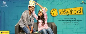 Chakkiligintha Telugu Movie Review/Rating Sumanth Ashwin, Rehana