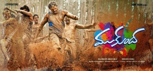 Mukunda Telugu Movie Review/Rating Varun Tej, Srikanth