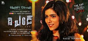The End 2014 Telugu Movie Review/Rating