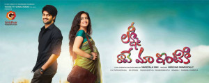 Lakshmi Raave Ma Intiki Telugu Movie Review/Rating – Collections