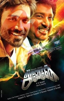Anegan Tamil Movie Review and Rating - Collections