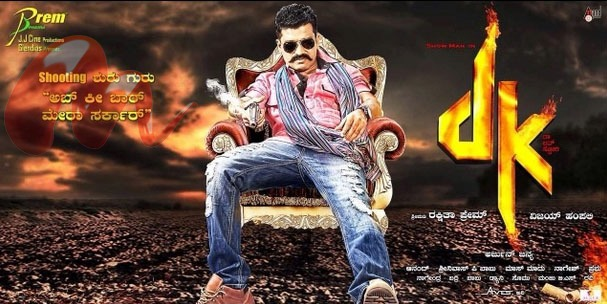 DK Kannada Movie Review and Ratings - Collections