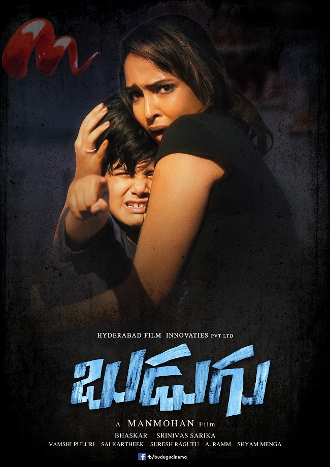 Lakshmi-Manchu-Budugu-Movie-Review