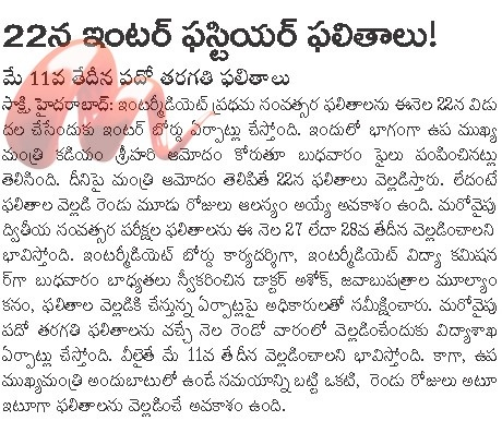 TS-Inter-First-year-results-2015-Release-date