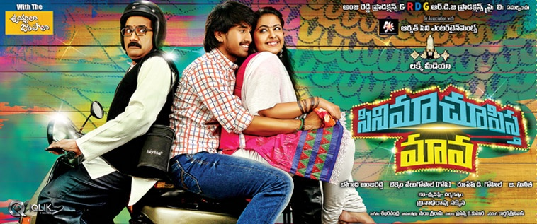 Cinema-Chupistha-Mava-review