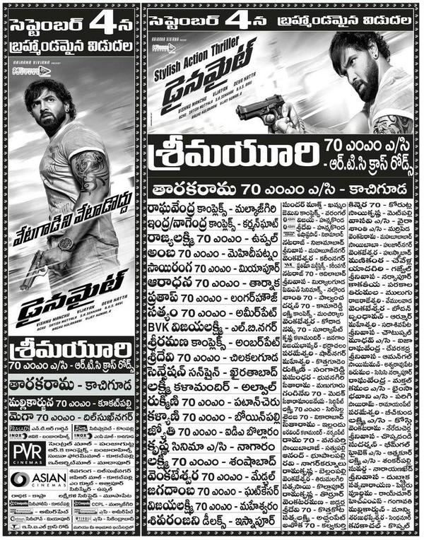 Dynamite-Movie-Hyderabad-Theaters-List1