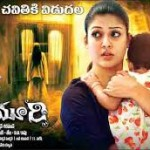 Nayantara-Mayuri-(2015)-Telugu-Movie-Review-Rating
