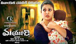 Nayantara Mayuri (2015) Telugu Movie Review, Rating